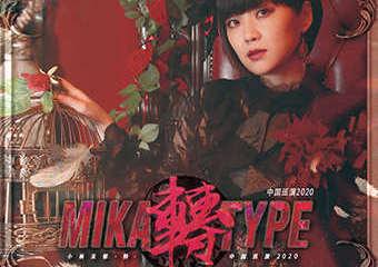 """【展宣】小林未郁2020""""Mika Type -转-"""" (上海站)演唱会"""