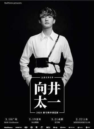 【Bad News呈现】日系人气新世代音乐人 向井太一2020 新专辑中国巡演 成都站