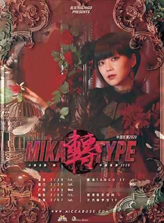 """小林未郁2020""""Mika Type -转-"""" (北京站)演唱会"""