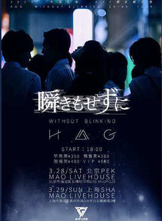 H△G魔女之拥 巡演上海站