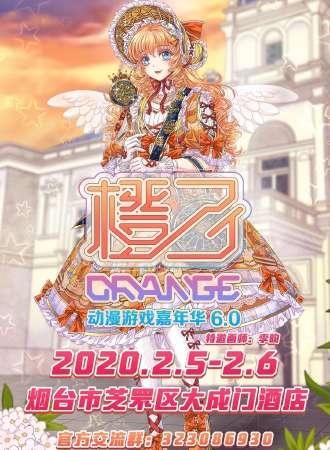 橙子动漫游戏嘉年华6.0