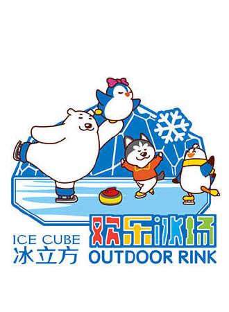 """""""相约2022""""冰雪文化节之欢乐冰场"""