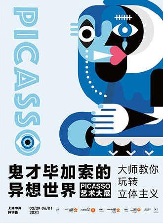 《鬼才毕加索的异想世界》艺术大展--大师教你玩转立体主义