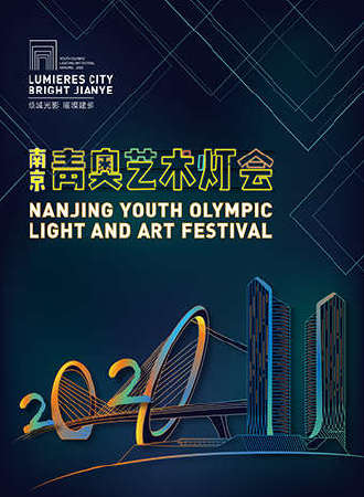 2020南京青奥艺术灯会