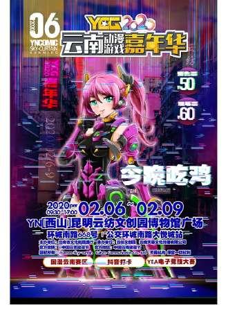 云南YCG动漫游戏嘉年华06
