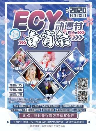 ECY动漫节春宵祭