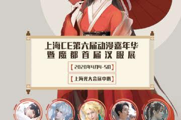 上海CE第六届动漫嘉年华暨魔都首届汉服展