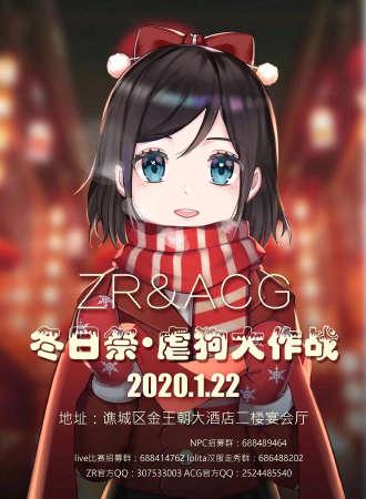 亳州ZR&ACG联合动漫展  冬日祭·虐狗大作战