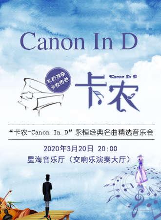 """""""卡农Canon In D""""永恒经典名曲精选音乐会-广州站03.20"""