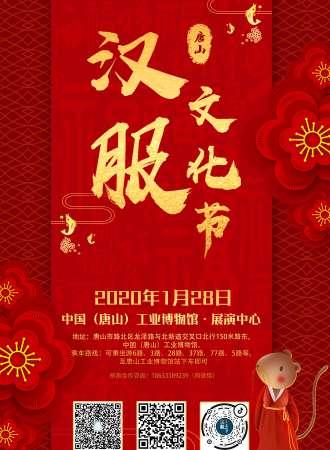 第三届唐山汉服文化节