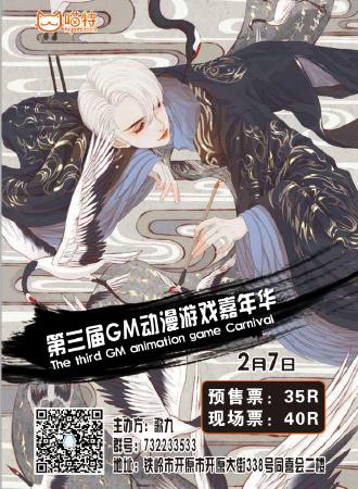 开原市第三届Gm动漫游戏嘉年华