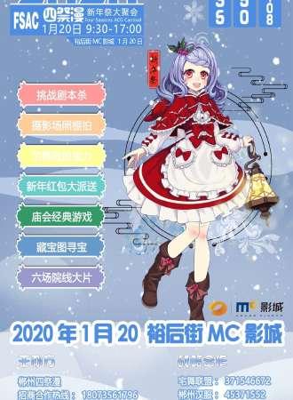 2020FSAC四祭漫新年祭
