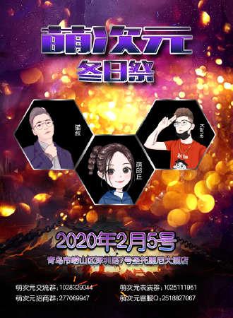 萌次元冬日祭-青岛站