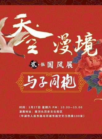 【免费展会】浙江天空漫境2.5国风展