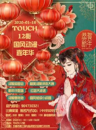 Touch12街国风动漫嘉年华