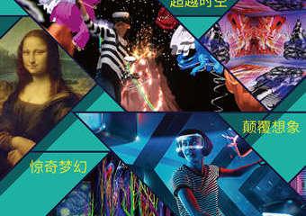 【购票说明】跨时空VR艺术科技展