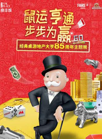 【上海】「鼠运亨通 步步为赢」经典桌游地产大亨85周年主题展 虹桥南丰城