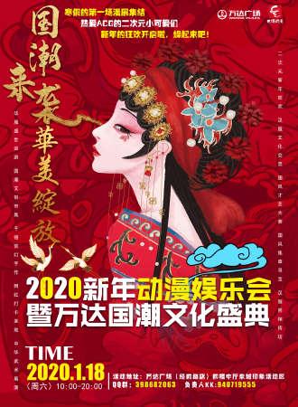 【免费活动】2020新年动漫娱乐会暨万达国潮文化盛典