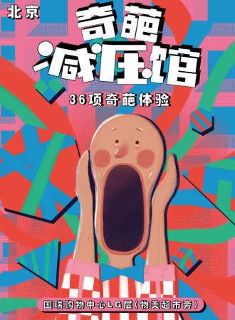 2020北京奇葩减压馆--36项奇葩体验