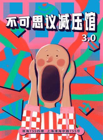 2020上海不可思议减压馆3.0-奇葩减压36计