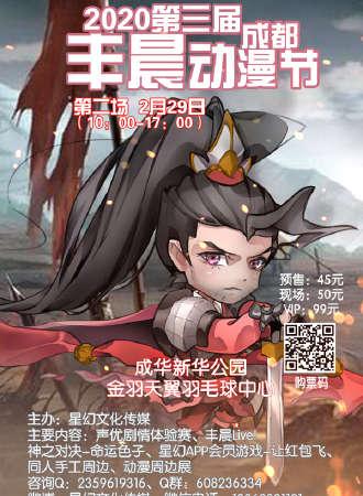 2020第三届成都丰晨动漫节(第二场)