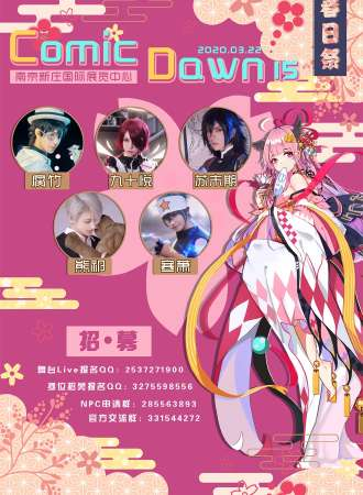 南京ComicDawm15·春日祭