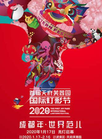 2020首届天府芙蓉园国际灯彩节