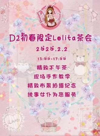 TC初春限定lolita茶会