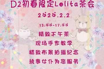 【展宣】TC初春限定lolita茶会