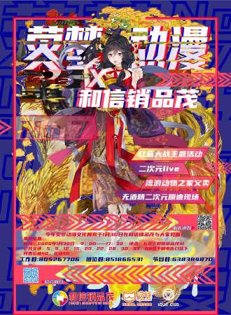 十堰荧梦动漫展No.7冬日新年庆