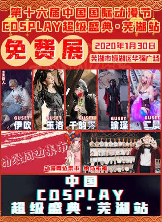 【免费展会】第十六届中国国际动漫节COSPLAY超级盛典·芜湖站