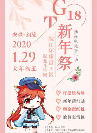 GT18新年祭动漫展