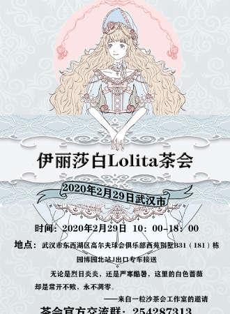 武汉伊丽莎白Lolita茶会