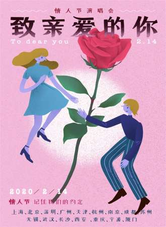 """2020情人节演唱会""""致亲爱的你""""—总有时光可回首,愿有情人终牵手 南京站"""