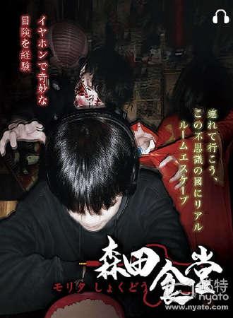 森田食堂—森田游戏体验馆【中山路店】12.23-02.25