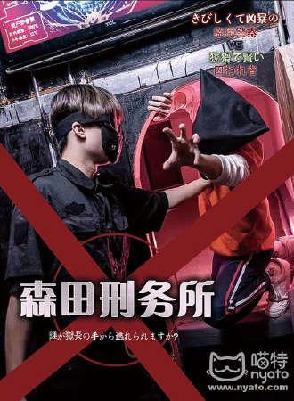 森田少年刑务所 【福州红星站】12.23-02.25