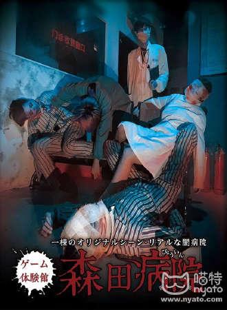 森田病院—森田游戏体验馆【红星美凯龙店】12.02-02.25