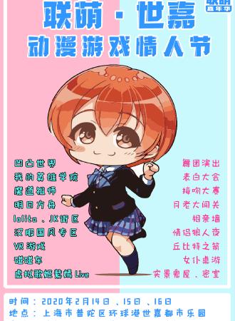 联萌世嘉动漫游戏情人节