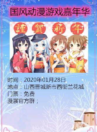 国风动漫游戏嘉年华3.0