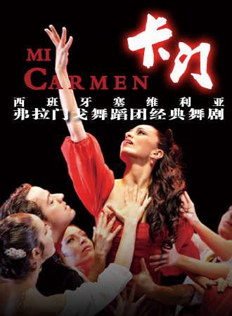 西班牙塞维利亚传统经典弗拉门戈舞剧《卡门》-成都站05.07