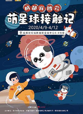 【成都】2020第九届成都宠博会——萌星球接触记