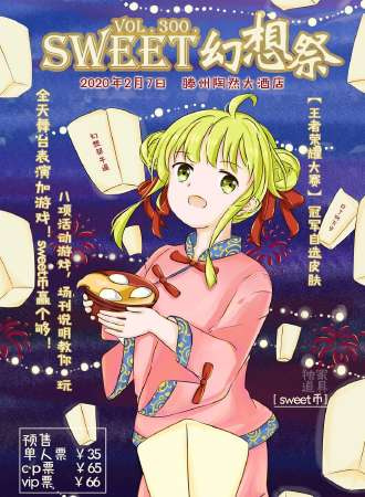 SWEET幻想祭vol.300