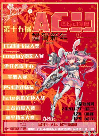 九江第十五届ACJJ国际动漫展