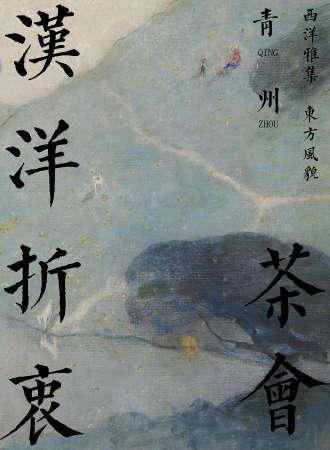 汉服青州汉洋折衷茶会