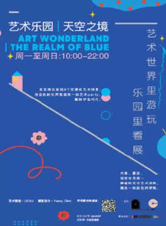 艺术乐园天空之境沉浸式展览