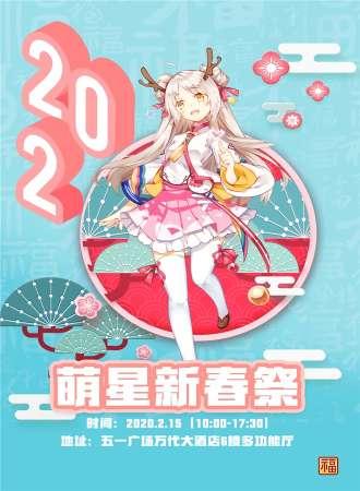 长沙2020萌星新春祭
