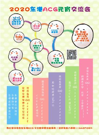 2020东港ACG元宵动漫展