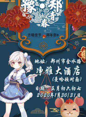 大豫·郑青春动漫文化节