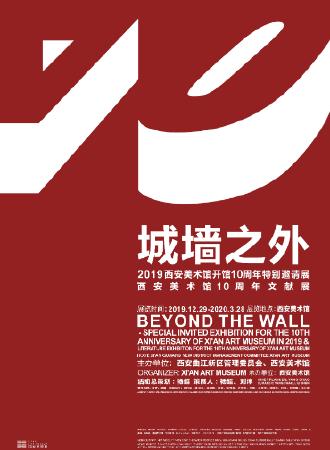 城墙之外 —— 2019西安美术馆开馆十周年特别邀请展/西安美术馆十周年文献展
