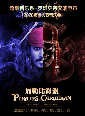 超燃音乐系-英雄史诗交响电声2020版情人节音乐会《加勒比海盗》-20.2.14